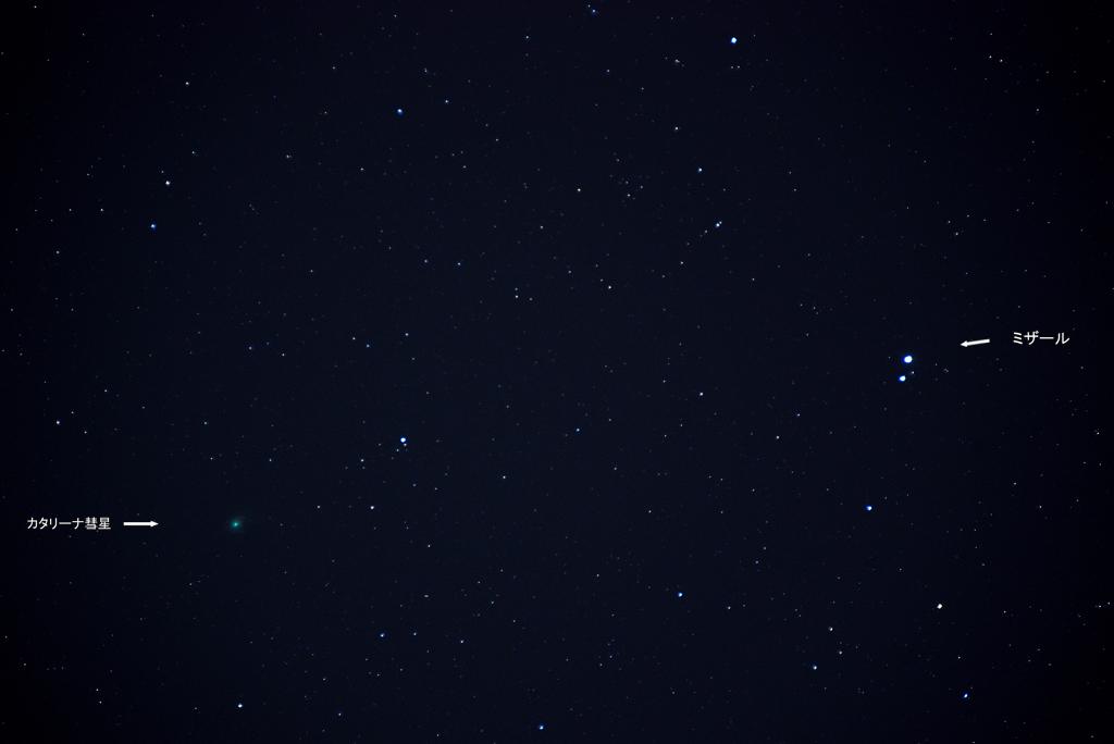Mさんの自由研究: 彗星